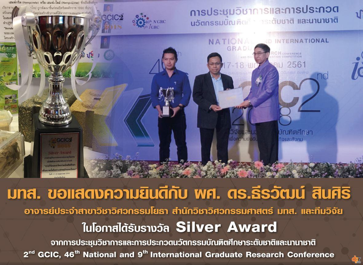 นักวิจัย มทส. รับรางวัล Silver Award จากการประชุมวิชาการและการประกวดนวัตกรรมบัณฑิตศึกษาระดับชาติและนานาชาติ